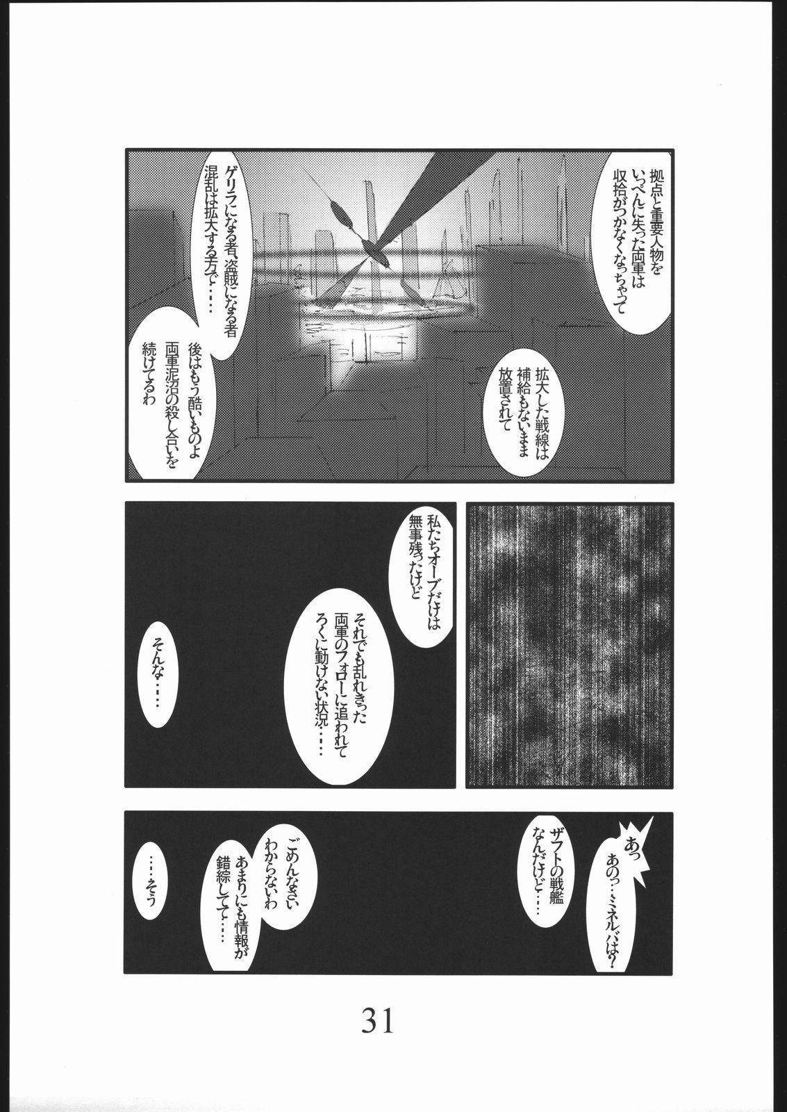 Bouryoku Herushi-bobu 29