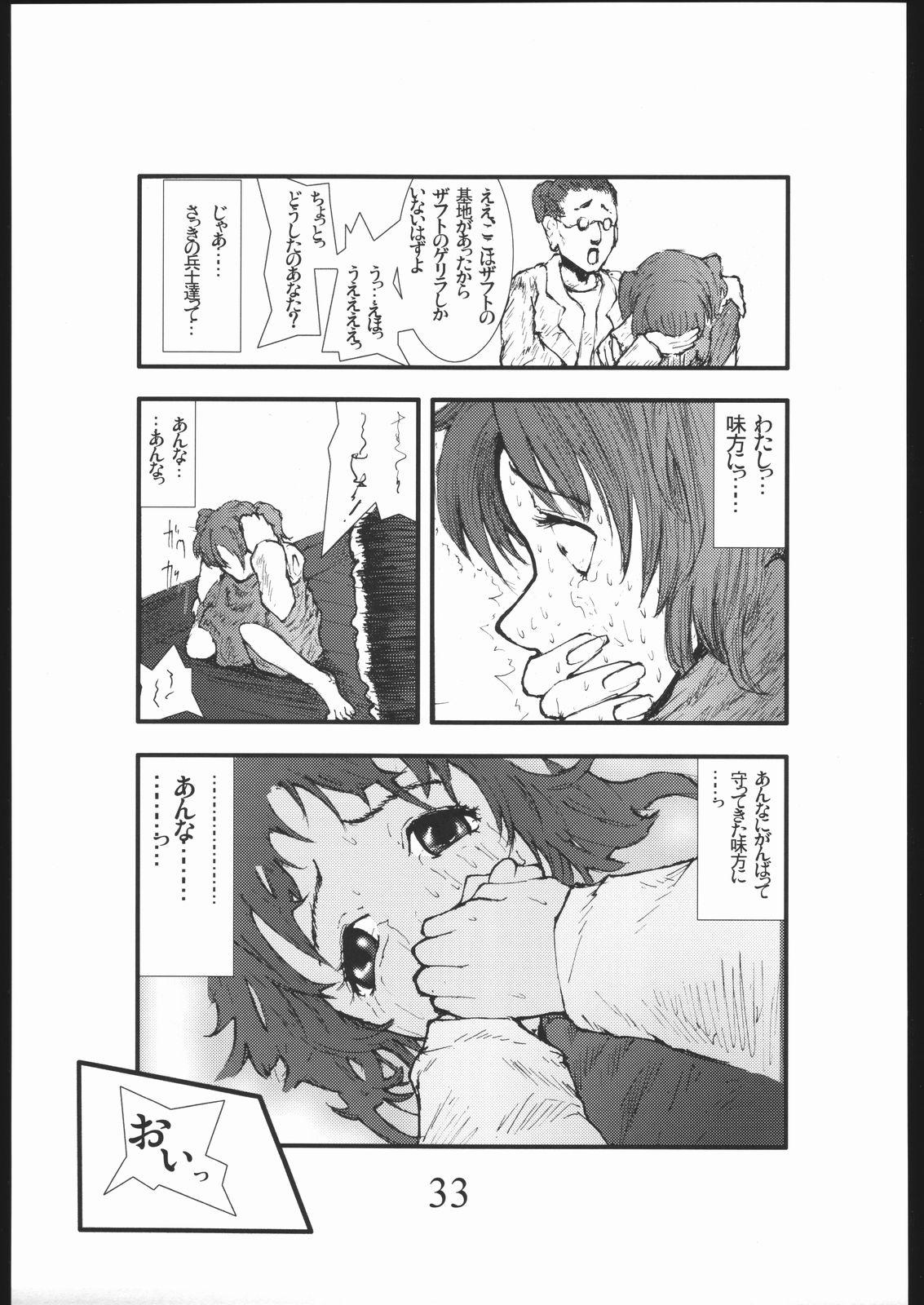 Bouryoku Herushi-bobu 31