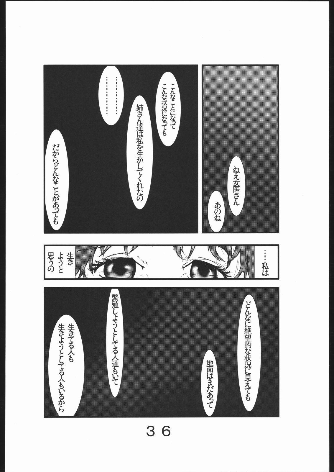 Bouryoku Herushi-bobu 34