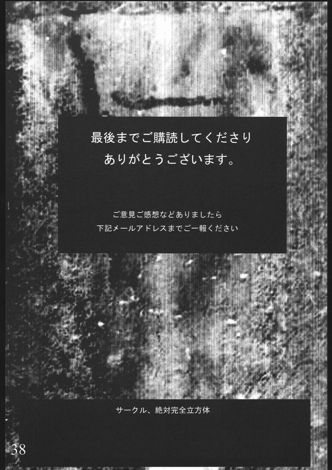 Bouryoku Herushi-bobu 36