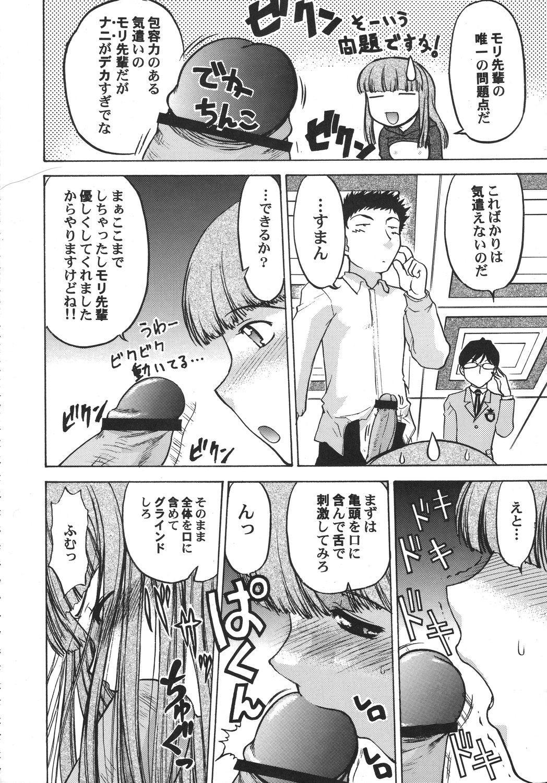 Kurisumasu Kenpou 100