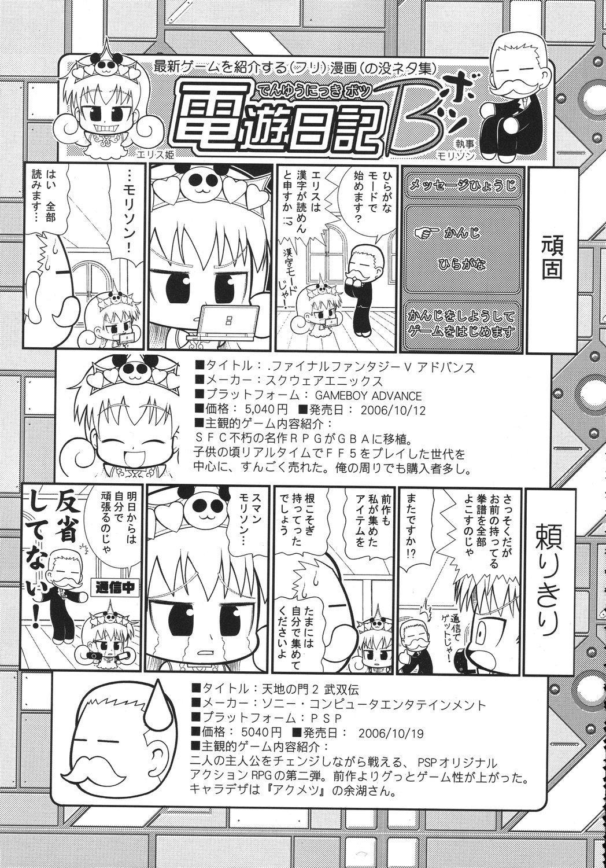 Kurisumasu Kenpou 115