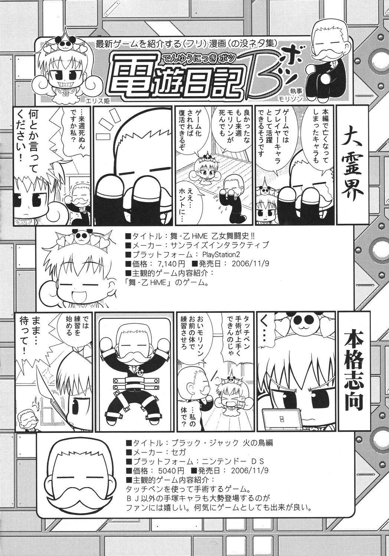 Kurisumasu Kenpou 116