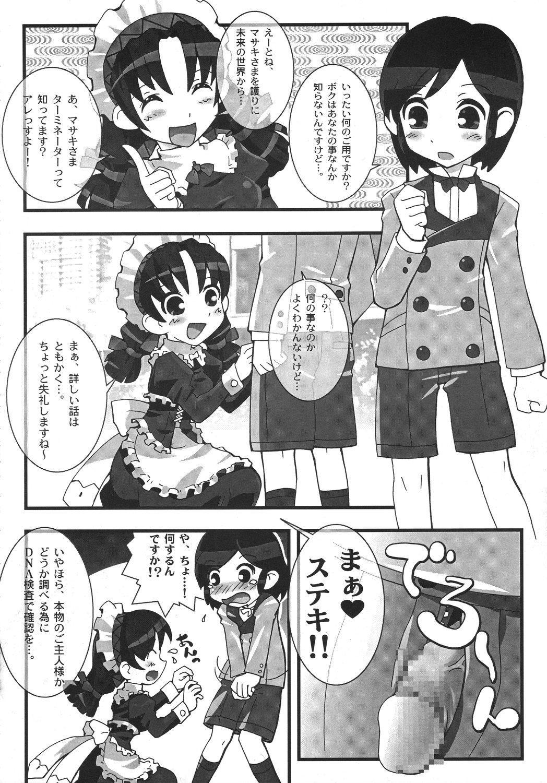 Kurisumasu Kenpou 118
