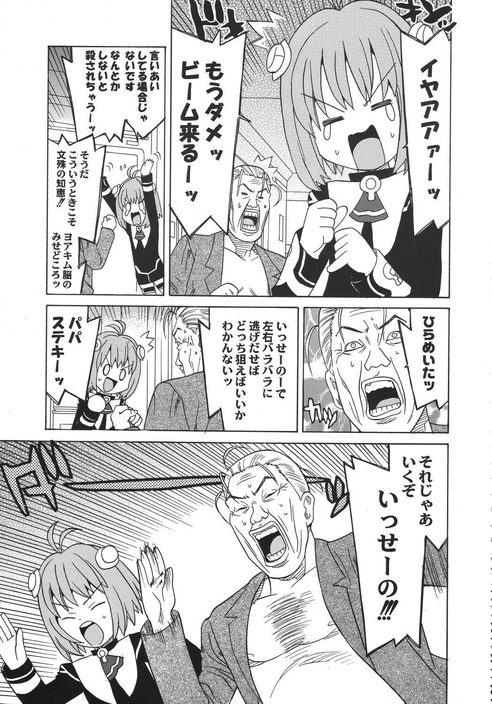 Kurisumasu Kenpou 135