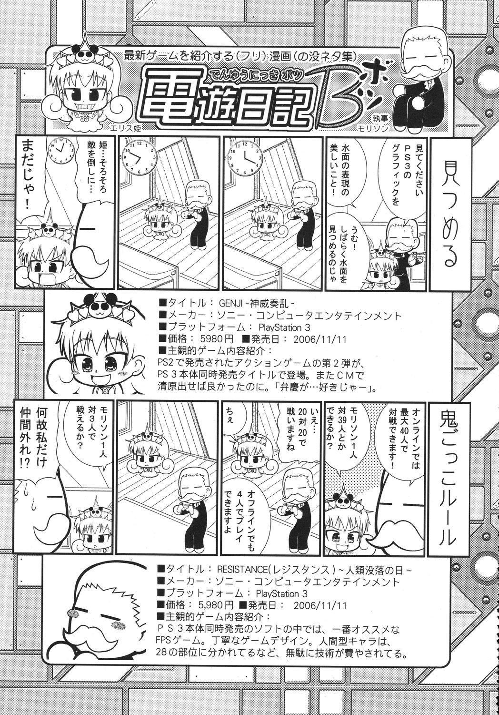 Kurisumasu Kenpou 137