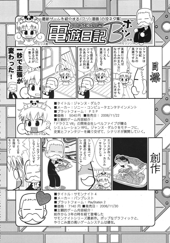 Kurisumasu Kenpou 138
