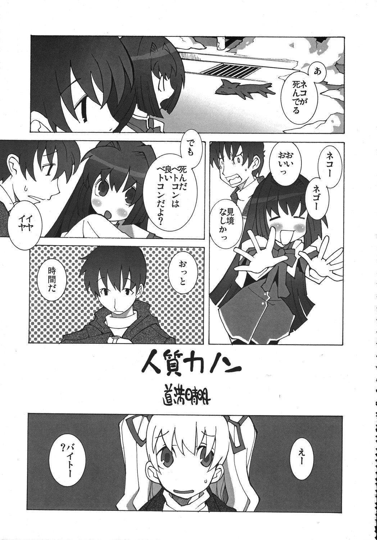 Kurisumasu Kenpou 139