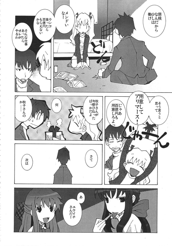 Kurisumasu Kenpou 140