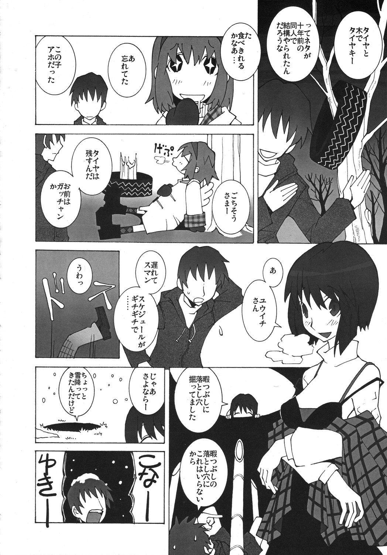 Kurisumasu Kenpou 142