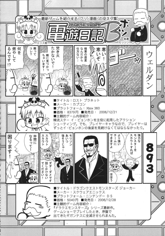 Kurisumasu Kenpou 144