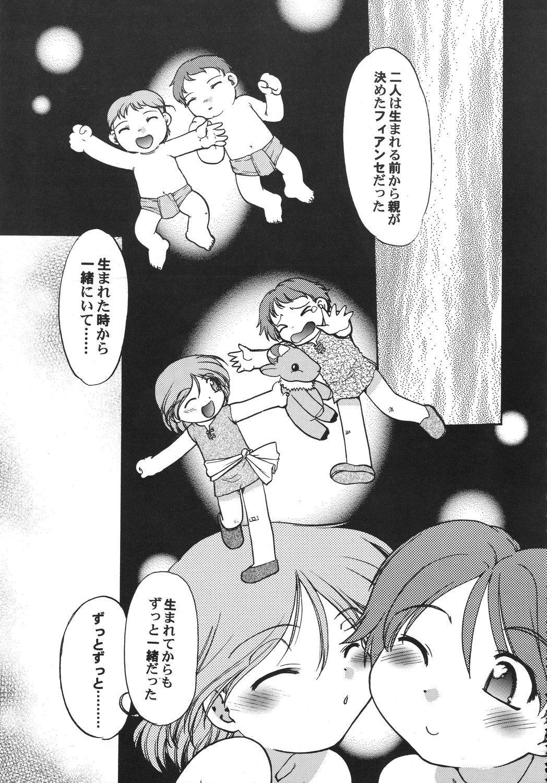 Kurisumasu Kenpou 145
