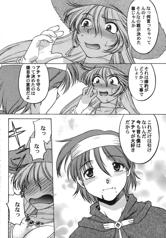 Kurisumasu Kenpou 166
