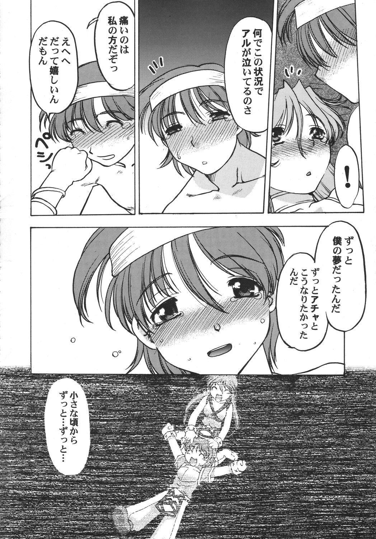 Kurisumasu Kenpou 184