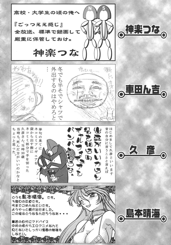 Kurisumasu Kenpou 196
