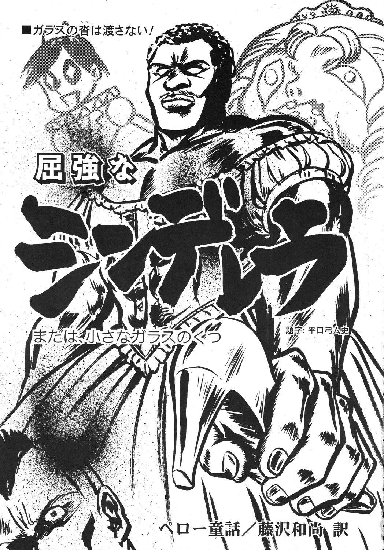 Kurisumasu Kenpou 197