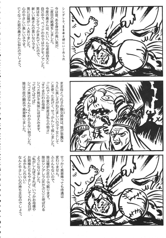 Kurisumasu Kenpou 198