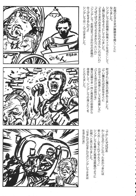 Kurisumasu Kenpou 199