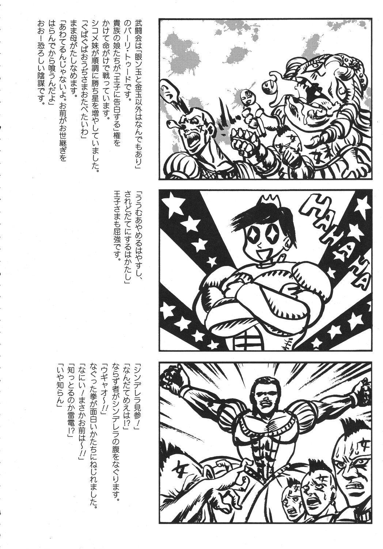 Kurisumasu Kenpou 200