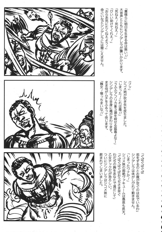 Kurisumasu Kenpou 201