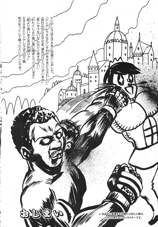 Kurisumasu Kenpou 204