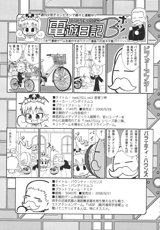Kurisumasu Kenpou 35