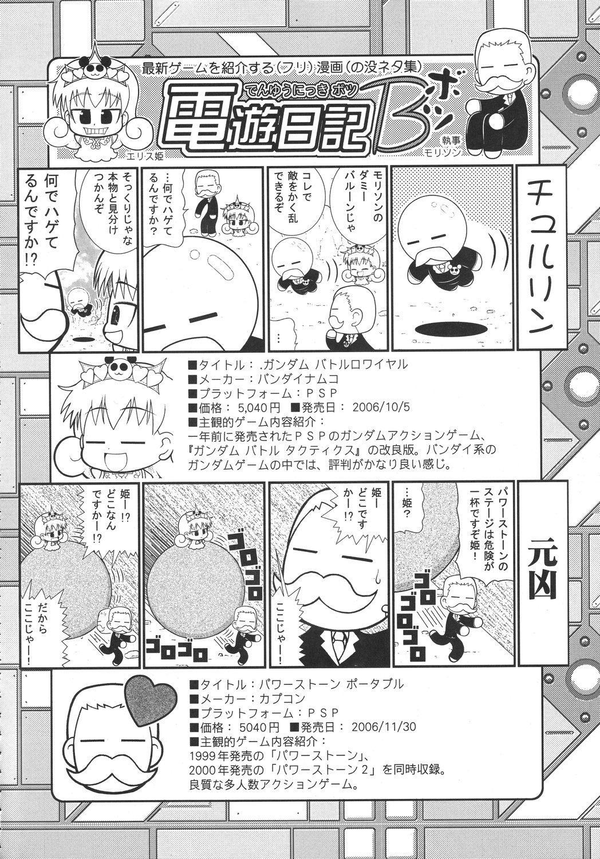 Kurisumasu Kenpou 36