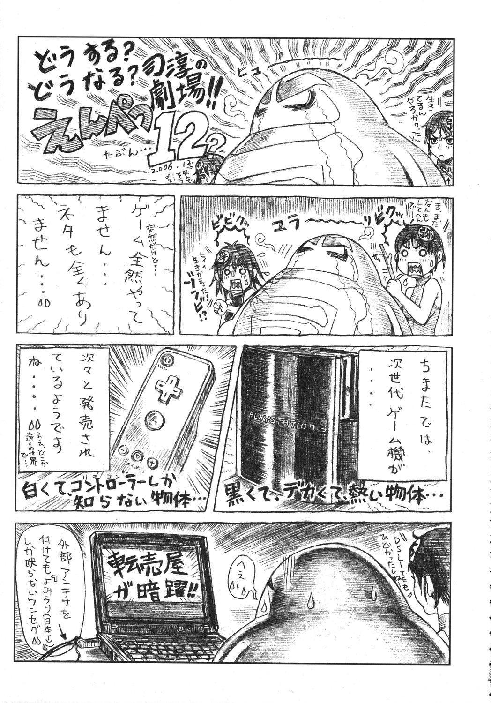 Kurisumasu Kenpou 37