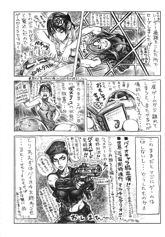Kurisumasu Kenpou 42