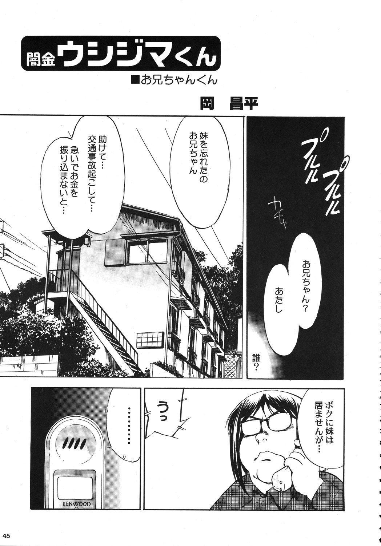 Kurisumasu Kenpou 43