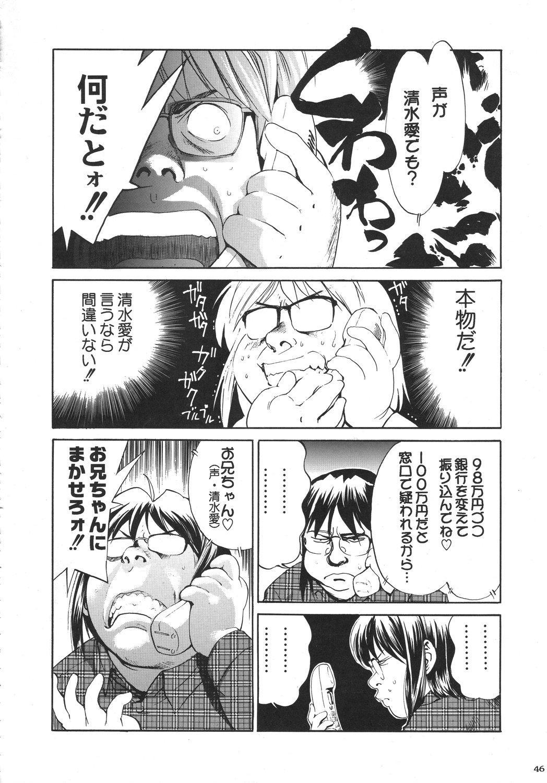 Kurisumasu Kenpou 44