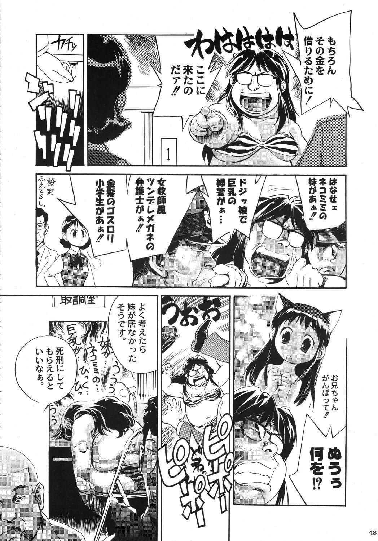 Kurisumasu Kenpou 46