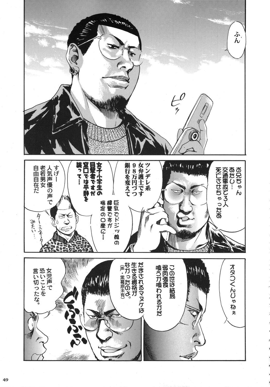 Kurisumasu Kenpou 47