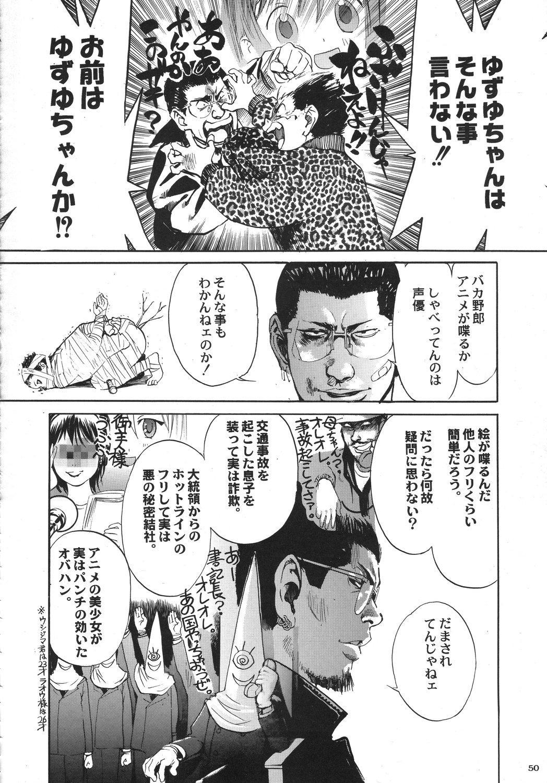 Kurisumasu Kenpou 48