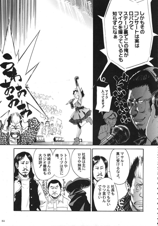 Kurisumasu Kenpou 49