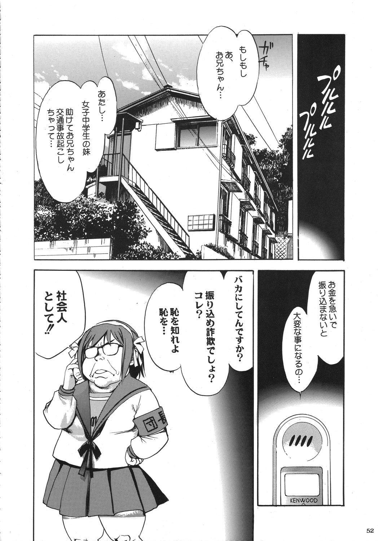 Kurisumasu Kenpou 50