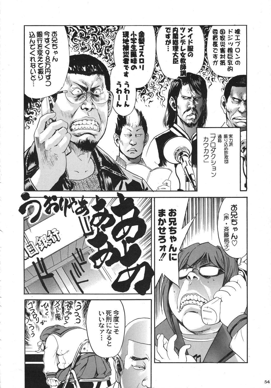 Kurisumasu Kenpou 52