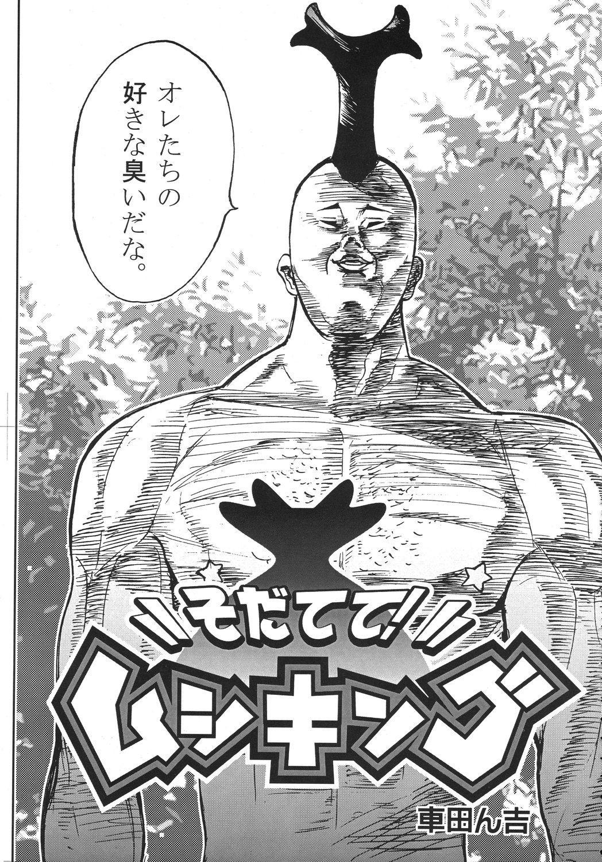 Kurisumasu Kenpou 55