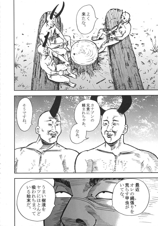 Kurisumasu Kenpou 56