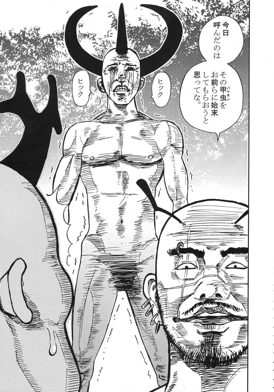 Kurisumasu Kenpou 57