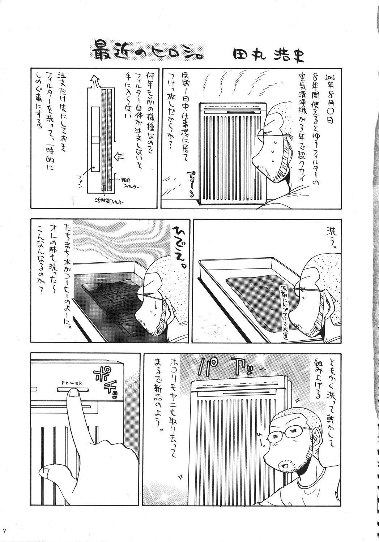 Kurisumasu Kenpou 5