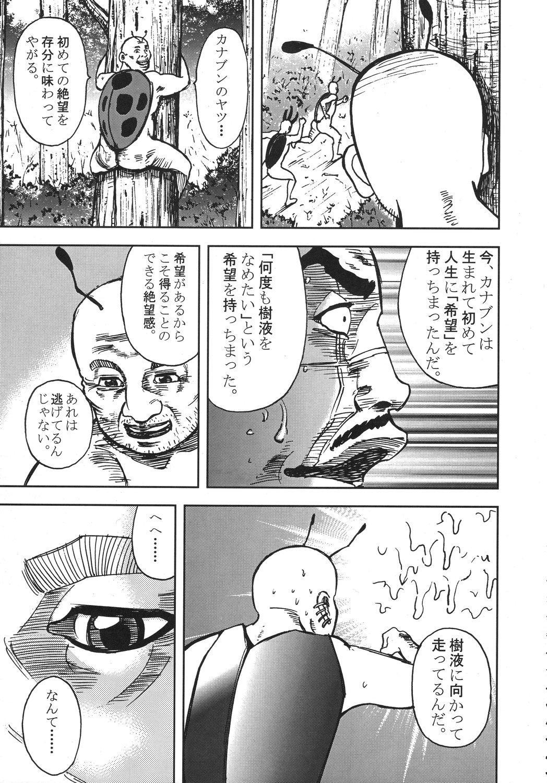 Kurisumasu Kenpou 61