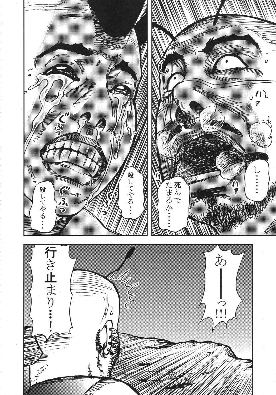 Kurisumasu Kenpou 64
