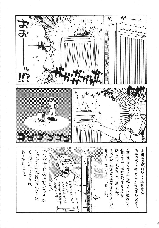 Kurisumasu Kenpou 6