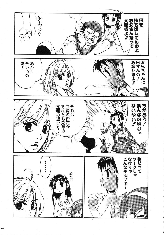 Kurisumasu Kenpou 73