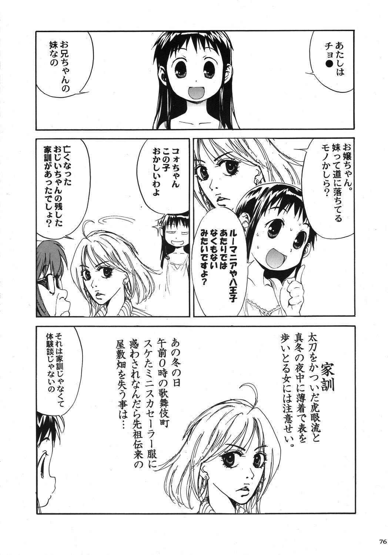 Kurisumasu Kenpou 74