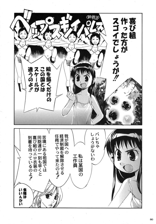 Kurisumasu Kenpou 78