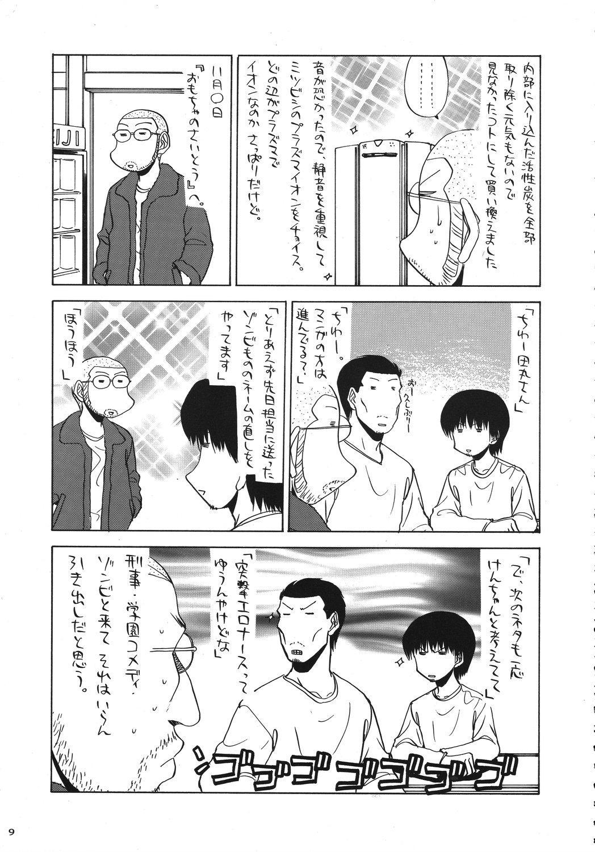 Kurisumasu Kenpou 7