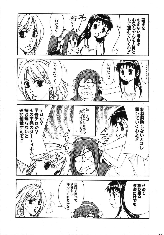 Kurisumasu Kenpou 80