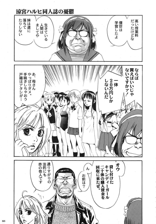 Kurisumasu Kenpou 81